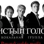 """Koncertuos """"Tyras balsas"""" iš Baltarusijos"""